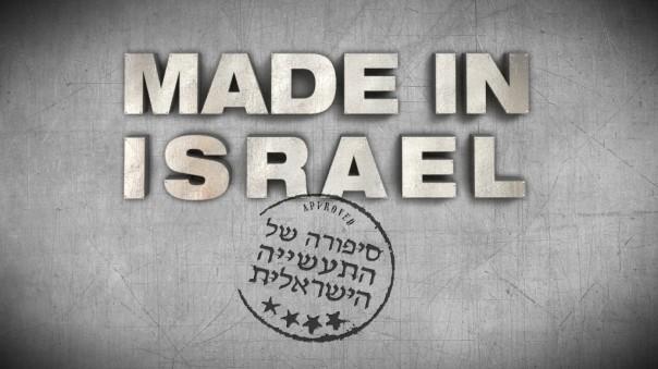 תולדות התעשייה - made in israel