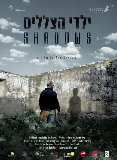 Shadows – Noa Aharoni (poster)