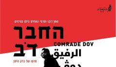 Comrade Dov
