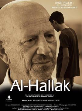 Al Hallak