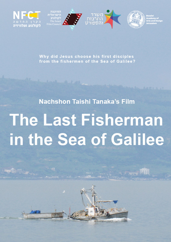 The Last Fisherman in the Sea of Galilee