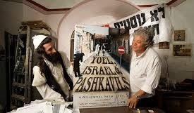 יואל ישראל והפשקווילים