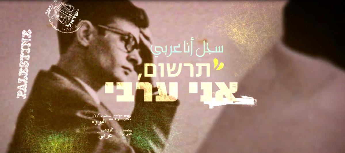 תרשום אני ערבי - סליידר