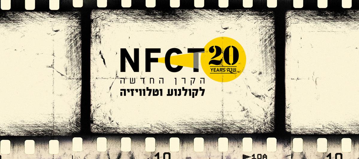 NFCT-1199x533_heb