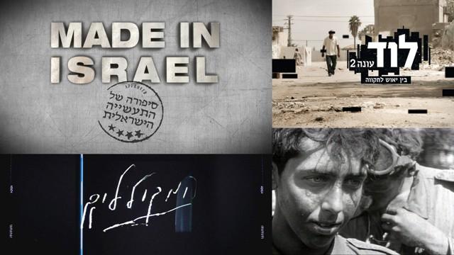 סדרות הדגל: מקוללים, לוד בין יאוש לתקווה, made in Israel, לא תשקוט הארץ