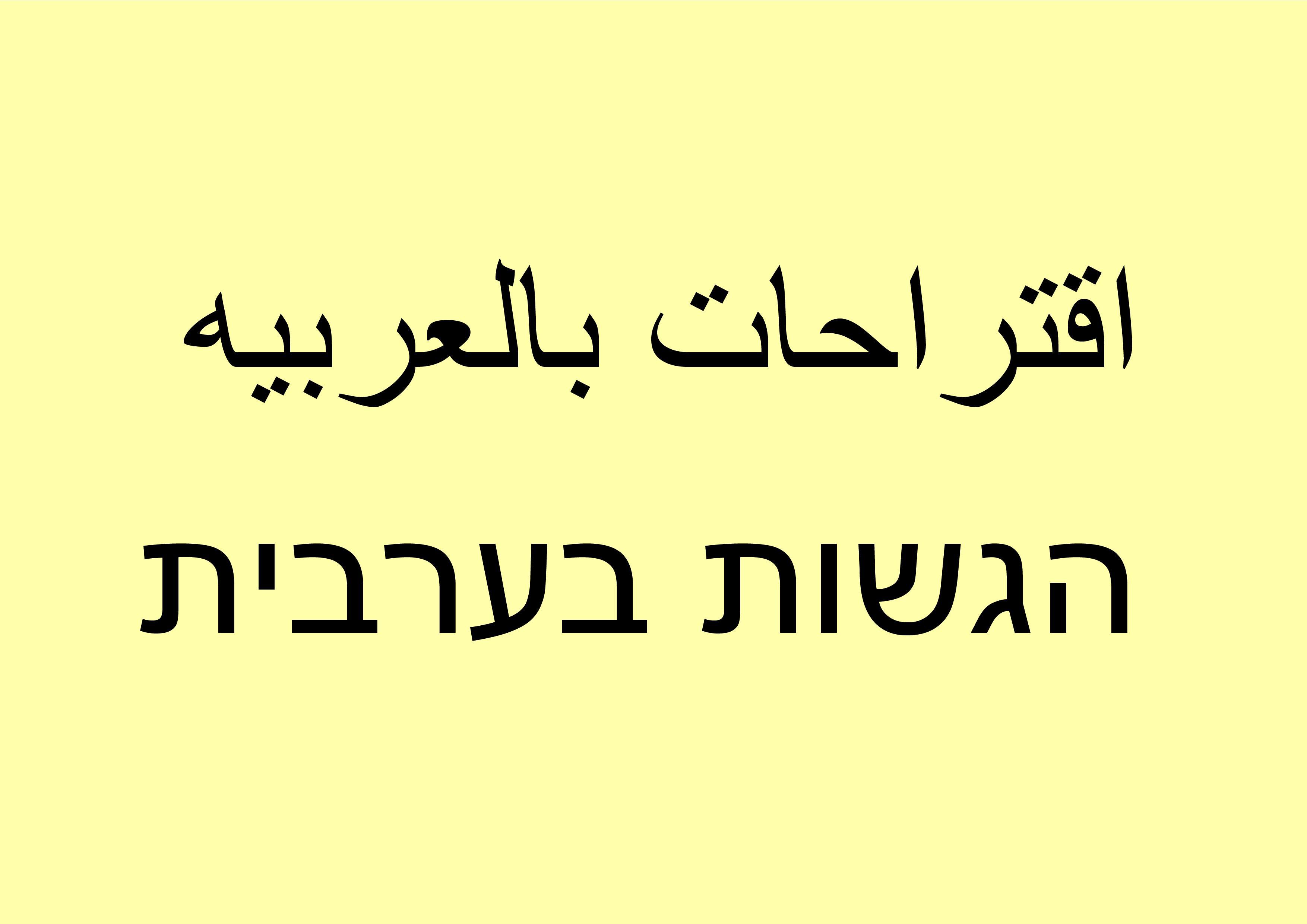 הגשות בערבית   اقتراحات بالعربيه