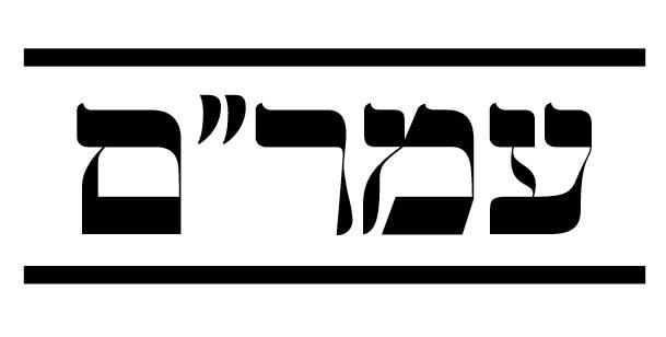 """עמר""""ם - לוגו"""