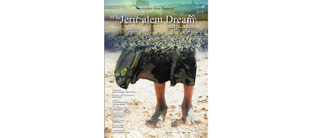 סליידר - חלום ירושלים