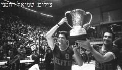 כדורסל מכבי תל אביב גביע אירופה 1977 בלגרד ניצחון ספורט מוביל ג'ירג'י וארזה אלופת אירופה  טל ברודי מיקי ברקוביץ  4/77