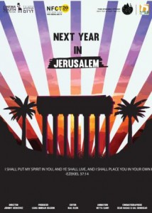 בשנה הבאה בירושלים פוסטר
