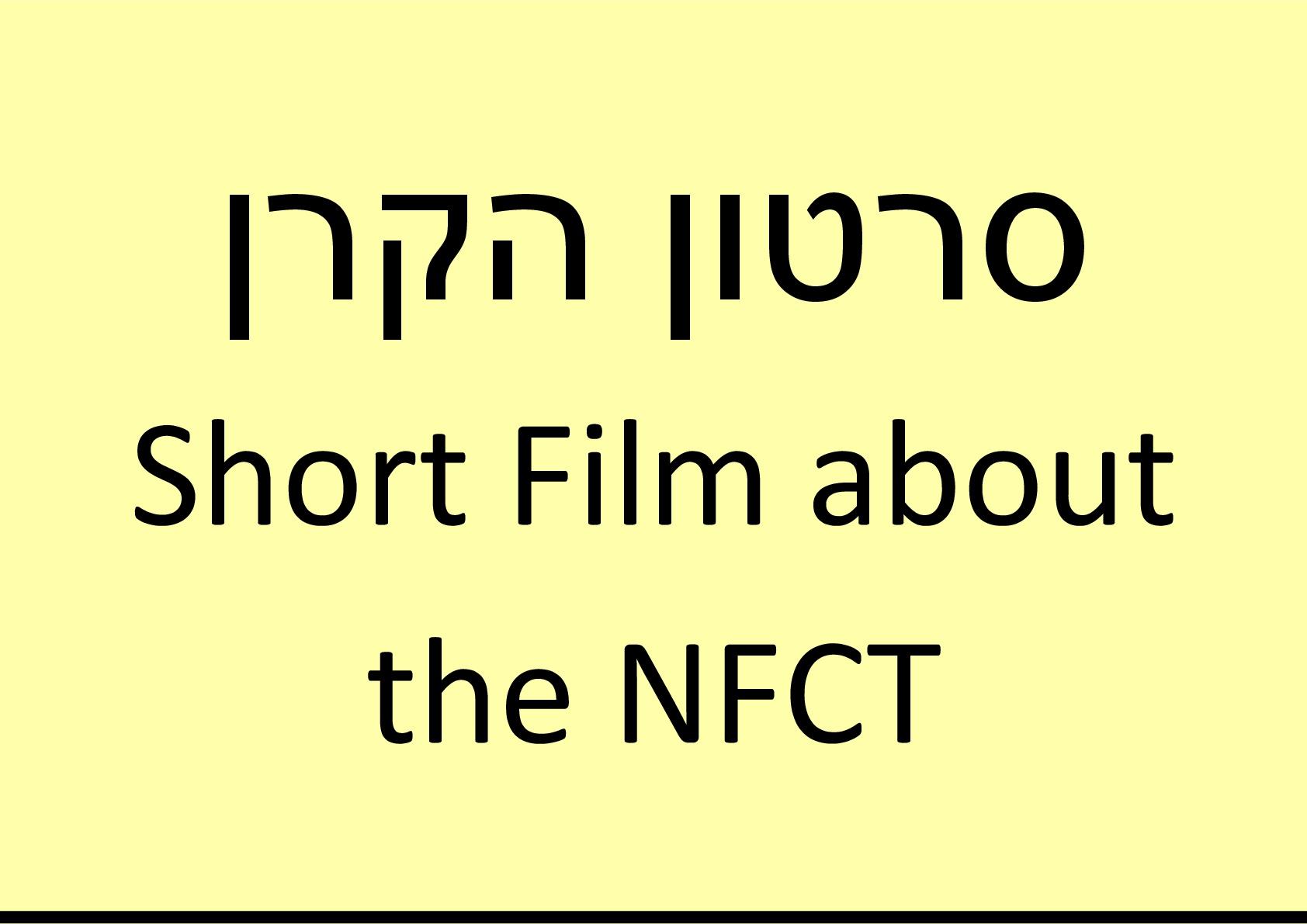 סרטון הקרן החדשה לקולנוע וטלוויזיה