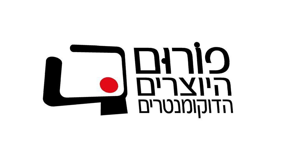 פורום היוצרים הדוקומנטרים לוגו