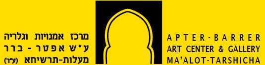 לוגו - מרכז אמנויות וגלריה עש אפטר-ברר מעלות תרשיחא