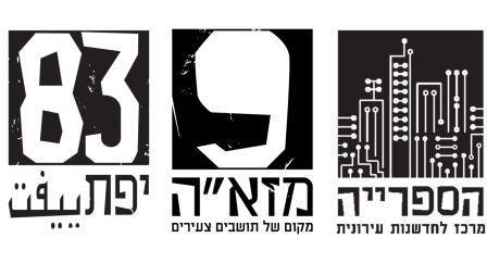 לוגו בית הצעירים מזאה 9 WEB