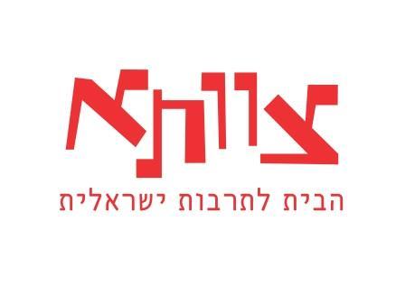 לוגו צוותא