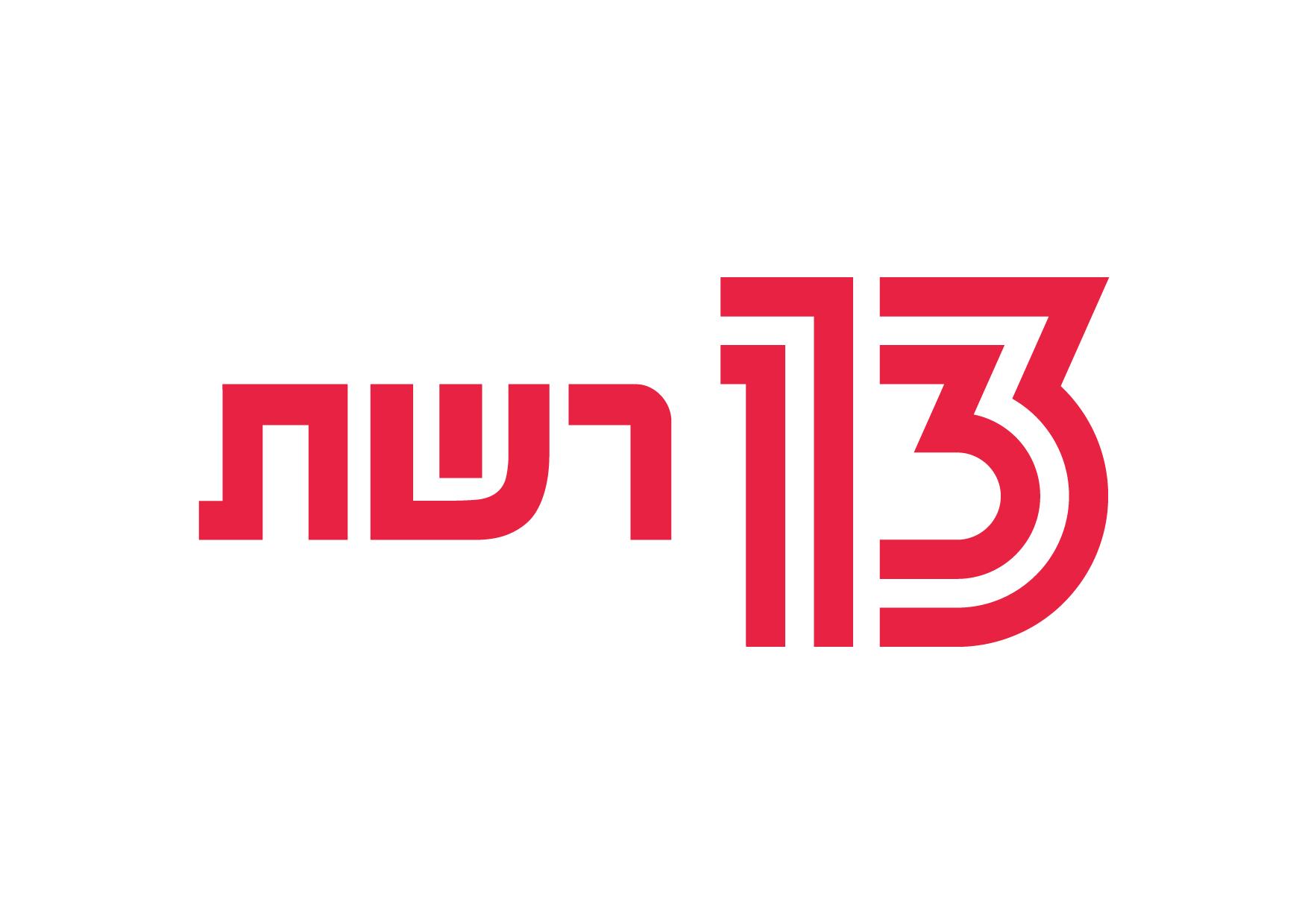 רשת 13 לוגו