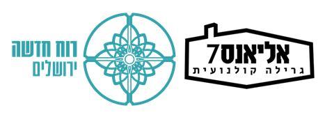 לוגו אליאנס7 ורוח חדשה ירושלים