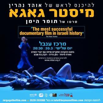 פרסום להקרנת הסרט מיסטר גאגא ושיחה במרכז ענבל ב20.3.18