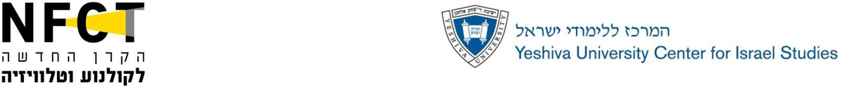 לוגו הקרו ולוגו המרכז ללימודי ישראל