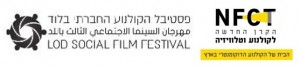 לוגו הקרן והפסטיבל החברתי בלוד