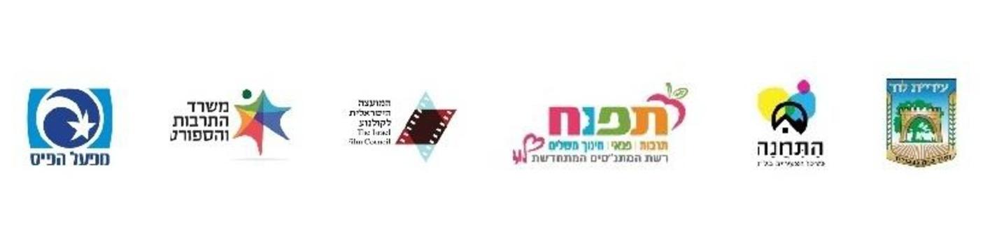 לוגואים שותפים פסטיבל לוד 2018