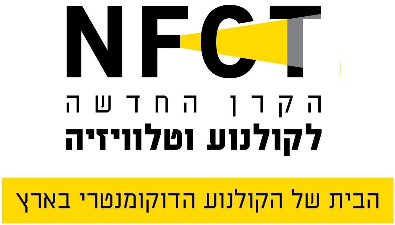 לוגו הקרן - הבית של הקולנוע הדוקומנטרי