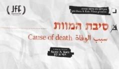 סיבת המוות פוסטר