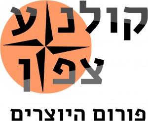 לוגו קולנוע צפון