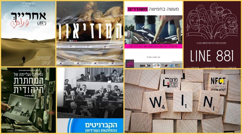 תחרות פרסי הקולנוע הדוקומנטרי הישראלי לשנת 2018 של הפורום הדוקומנטרי בישראל