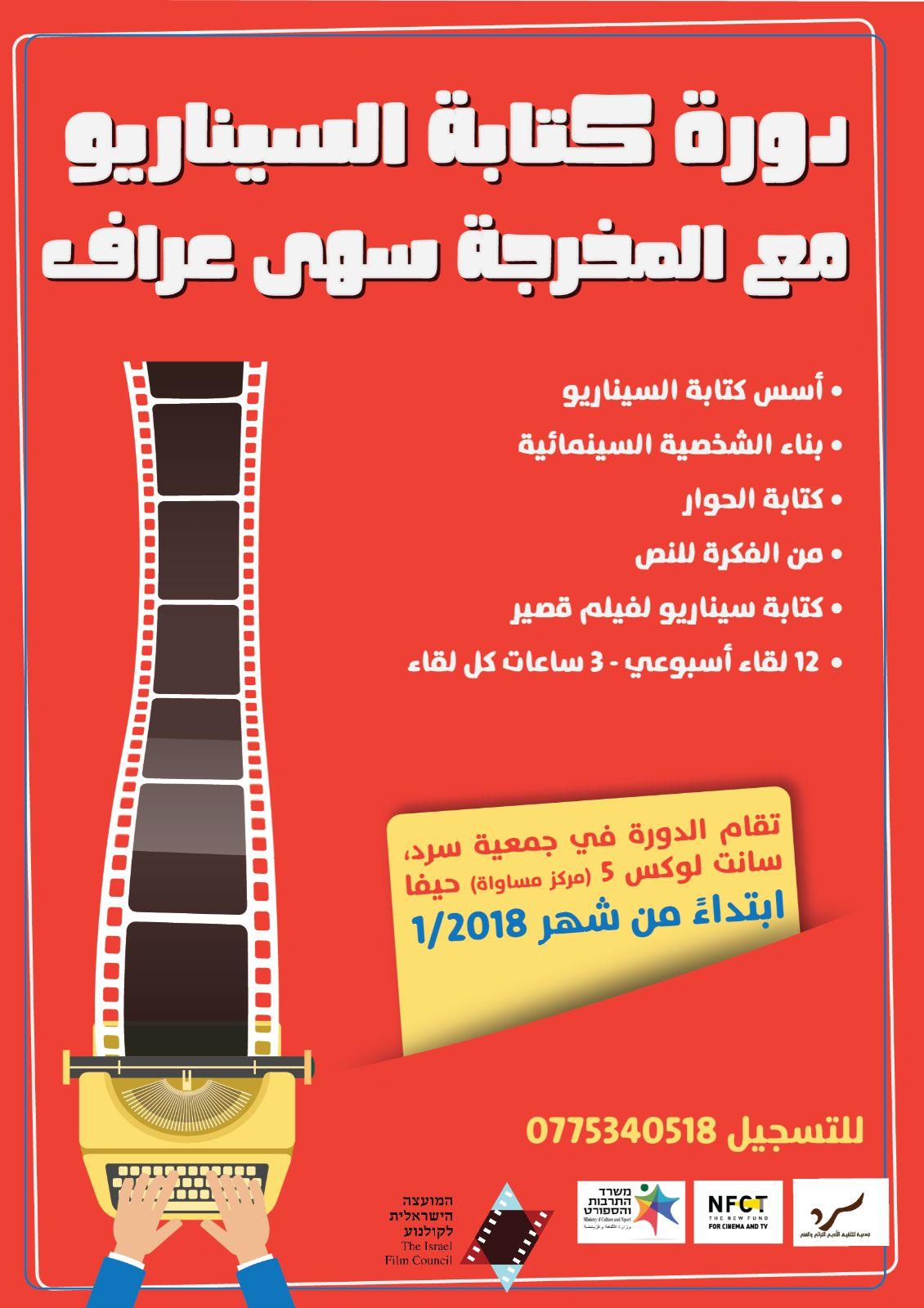 סדנת תסריטאות בערבית