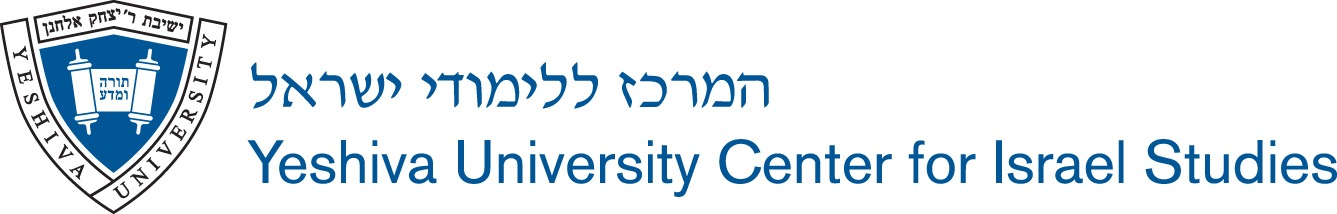 Yeshiva University The Center for Israel Studies לוגו