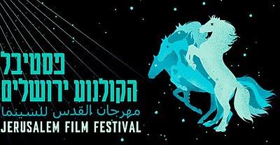 לוגו פסטיבל הקולנוע ירושלים