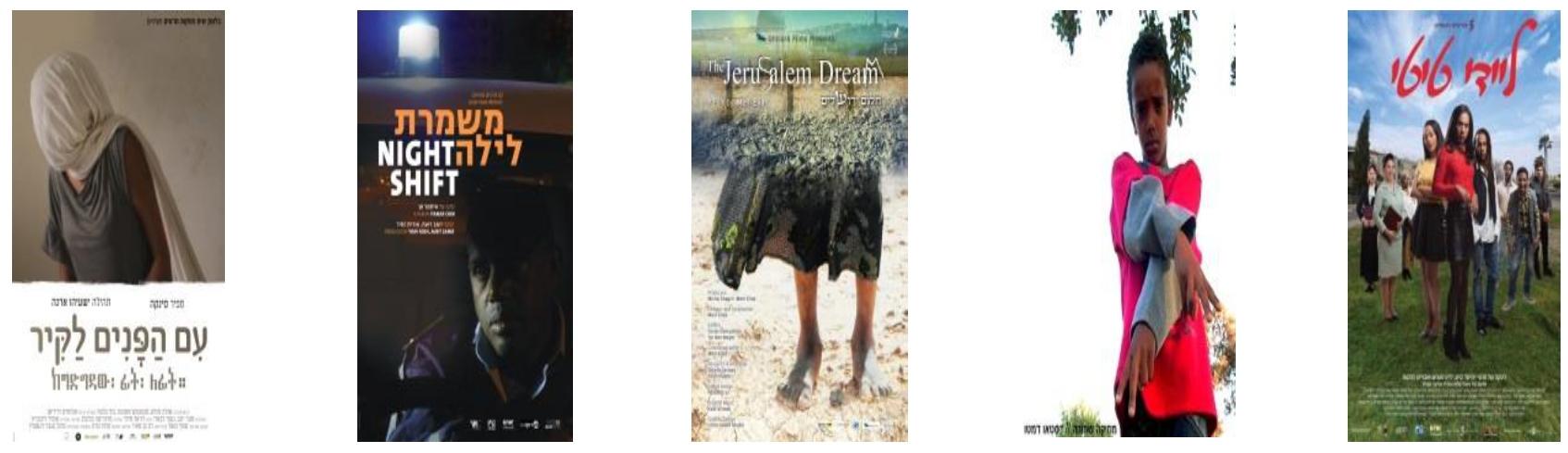 סרטי הקרן העוסקים בקהילה האתיופית