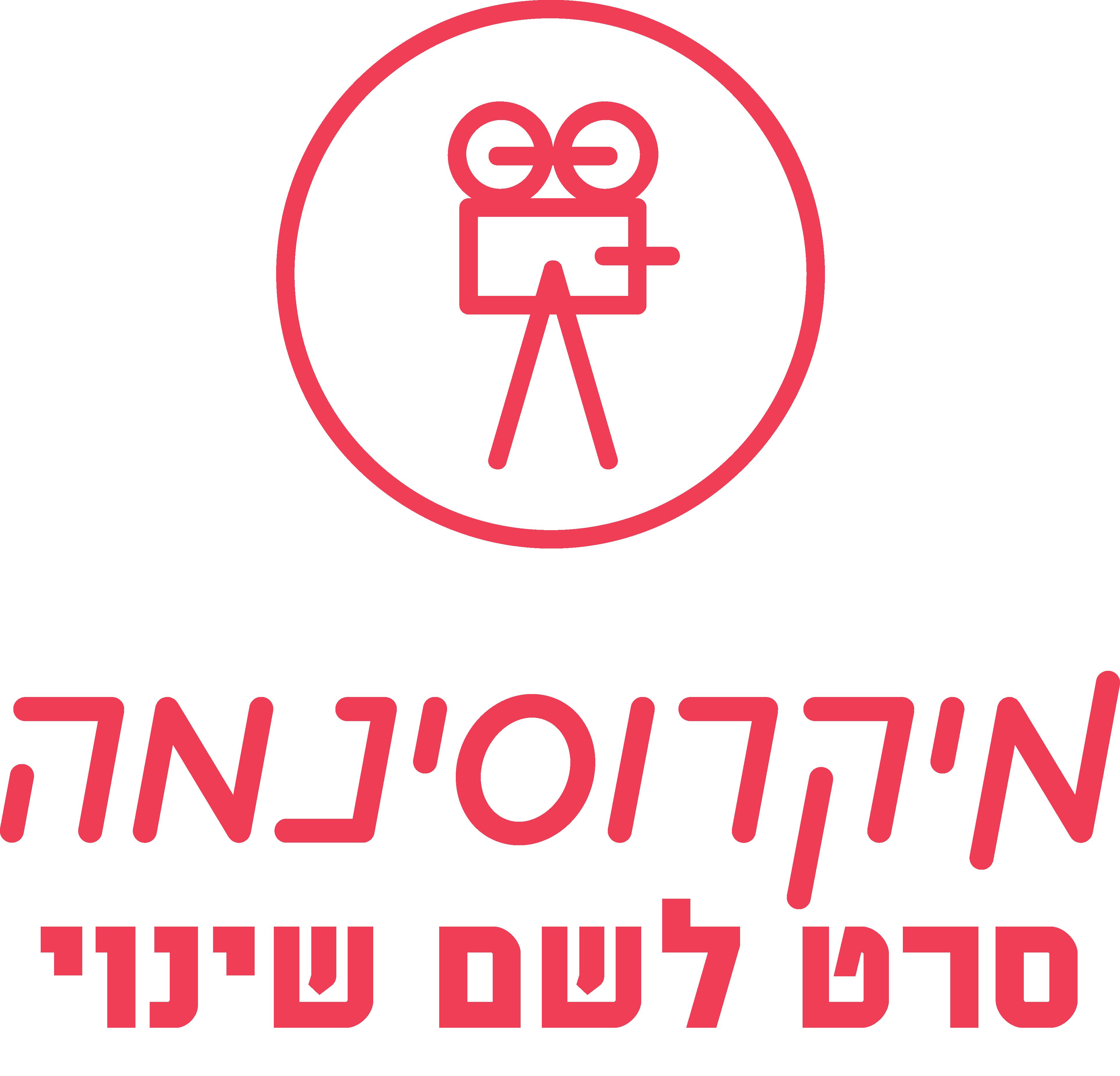 לוגו מיקרוסינמה