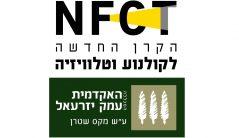 לוגו קרן ועמק יזרעאל 1
