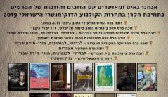 ברכות לסרטי הקרן הזוכים והמשתתפים בתחרות הקולנוע הדוקומנטרי