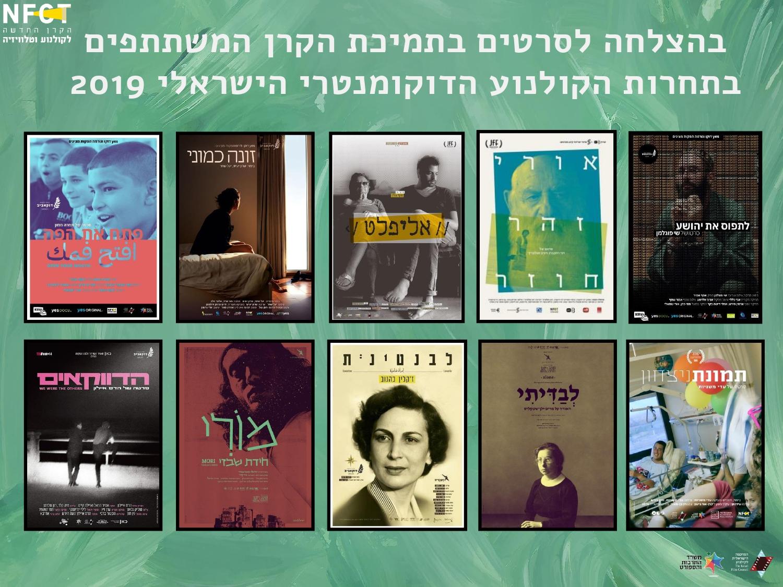 סרטי הקרן המשתתפים בתחרות הקולנוע הדוקומנטרי