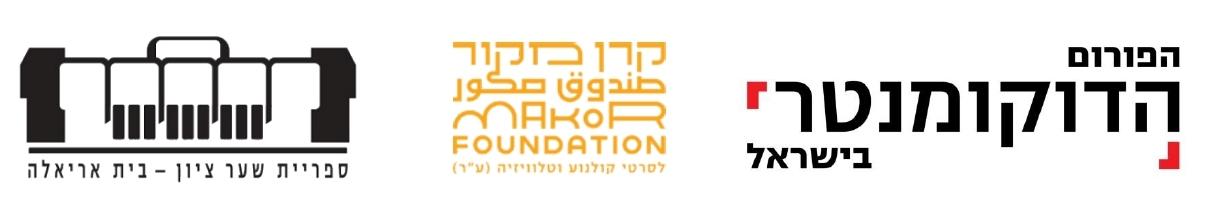 לוגואים סדנת תחקיר 2020