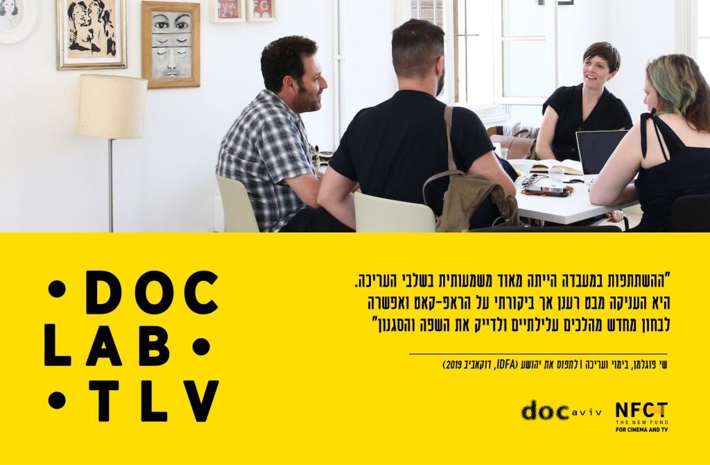 doc lab tlv 2020