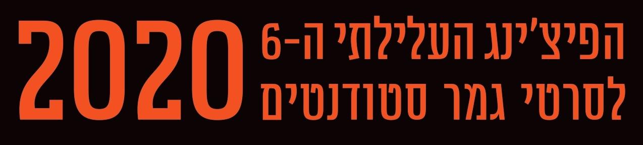 פיצ׳ינג סטודנטים - פסטיבל הסרטים הבינלאומי חיפה 2020