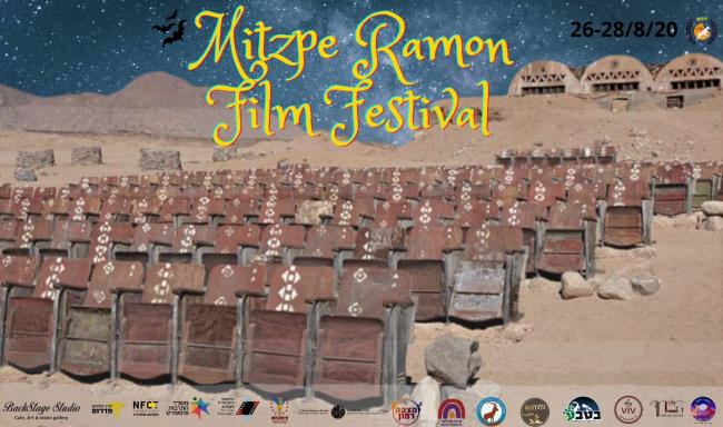 פסטיבל הסרטים מצפה רמון