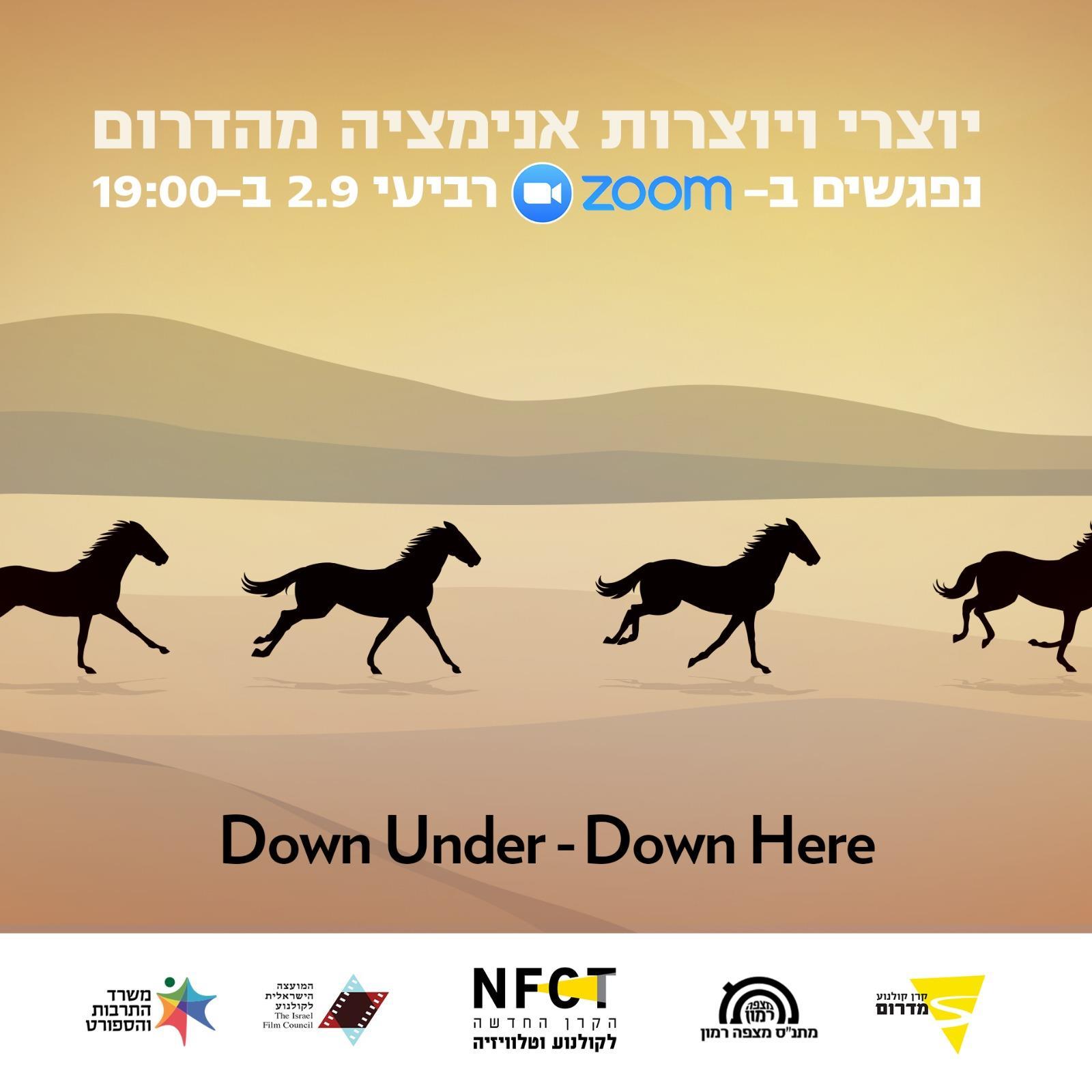 Down Under Down Here - מפגש ליוצרי ויוצרות אנימציה