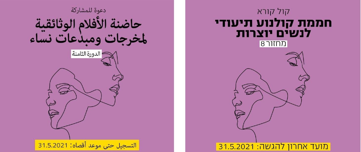 אימג' חממת נשים תיעודית 2021