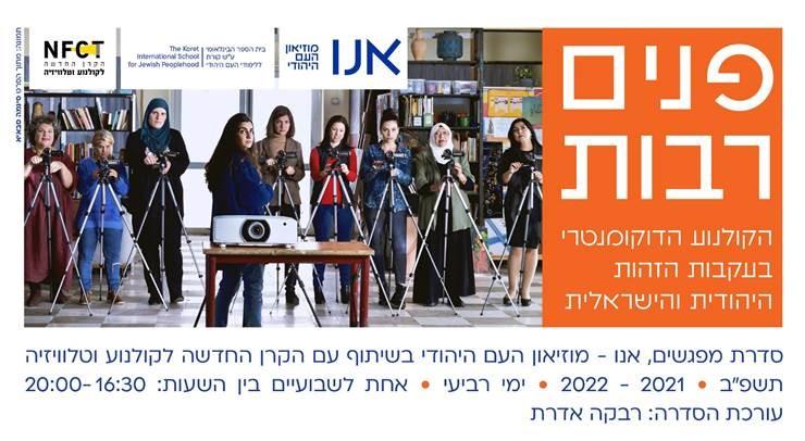 פנים רבות - אנו מוזיאון העם היהודי